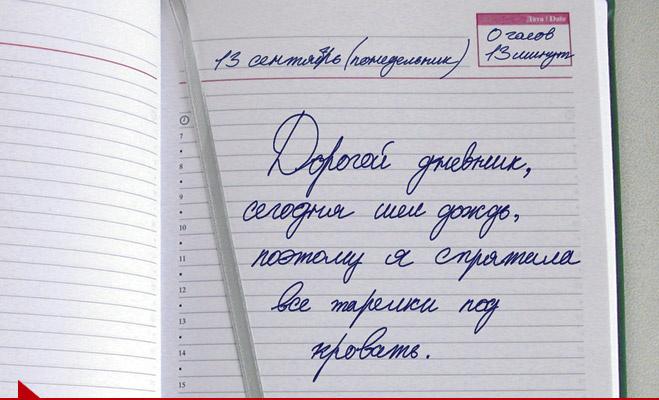 Как почерк сделать лучше